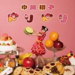 ドリドリ / 中川翔子 (CD)