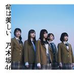 命は美しい(Type-B)(DVD付) / 乃木坂46 (CD)