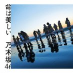 命は美しい / 乃木坂46 (CD)