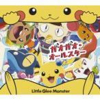 【CD】ガオガオ・オールスター/人生は一度きり(ポケモン盤)(DVD付)/Little Glee Monster リトル・グリー・モンスター