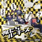 俺たちルーキーズ(初回生産限定盤A)(DVD付) / DISH// (CD)
