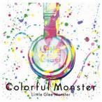 【CD】Colorful Monster/Little Glee Monster リトル・グリー・モンスター