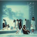 真っ白なものは汚したくなる(通常盤) / 欅坂46 (CD)
