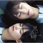 黒い羊(TYPE-C)(Blu-ray Disc付) / 欅坂46 (CD)