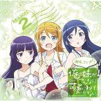 【予約要確認】【CD】〜俺の妹がこんなに可愛いわけがない。Complete Collection+〜俺妹。コンプ+!/
