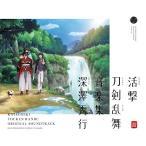 【予約】【CD】活撃 刀剣乱舞 音楽集/