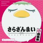 さらざんまい 音楽集「皿ウンドトラック」 /  (CD) (発売後取り寄せ)