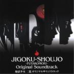 地獄少女 二籠 オリジナルサウンドトラック /  (CD)