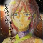 【CD】亡念のザムド ORIGINAL SOUNDTRACK/