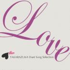 【CD】LOVE TAKARAZUKA Duet Song Selection/宝塚歌劇団 タカラズカカゲキダン