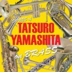 【CD】TATSURO YAMASHITA on BRASS 〜山下達郎作品集 ブラスアレンジ〜/オムニバス オムニバス