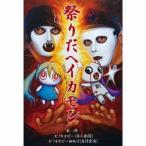 祭りだヘイカモン(初回生産限定盤)(DVD付) / ピノキオピー (CD)