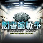 【CD】映画 図書館戦争 オリジナル・サウンドトラック/サントラ サントラ