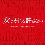 女はそれを許さない オリジナル・サウンドトラック / TVサントラ (CD)画像