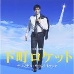 TBS系 日曜劇場「下町ロケット」オリジナル・サウンドトラック / TVサントラ (CD)