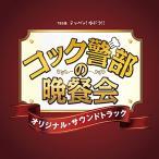 Yahoo!バンダレコード ヤフー店TBS系 テッペン!水ドラ!!「コック警部の晩餐会」オリジナル・サウンドトラック / TVサントラ (CD)