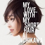 MY LOVE,WITH MY SHORT HAIR �� ��� (CD)