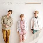 君の名前(初回生産限定盤B) / Sonar Pocket (CD)
