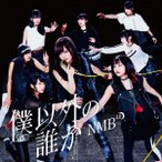 僕以外の誰か(Type-C)(DVD付) / NMB48 (CD)