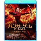 ハンガー・ゲーム FINAL:レボリューション(Blu-ray Disc) / ジェニファー・ローレンス (Blu-ray)