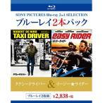 タクシードライバー/イージー★ライダー ブルーレイ2本パック(Blu-ray Disc) /  (Blu-ray)