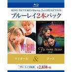マイガール/グース(Blu-ray Disc) / アンナ・クラムスキー/アンナ・パキン (Blu-ray)