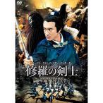 修羅の剣士 / ケニー・リン (DVD)