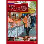 米倉涼子 フランス美食の旅〜ワインと料理 マリアージュの奇跡〜 / 米倉涼子 (DVD)