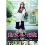 傷だらけの悪魔 / 足立梨花 (DVD)
