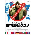 マイケル・ムーアの世界侵略のススメ /  (DVD)