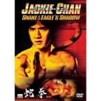 【DVD】【33%OFF】蛇拳/ジャッキー・チェン ジヤツキー・チエン