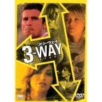 【DVD】【33%OFF】スリーウェイ 誘う女たち/ドミニク・パーセル ドミニク・パーセル