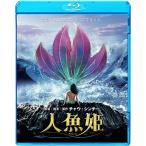 【Blu-ray】【9%OFF】人魚姫(Blu-ray Disc)/リン・ユン リン・ユン