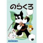 【DVD】【9%OFF】想い出のアニメライブラリー 第61集 のらくろ DVD-BOX デジタルリマスター版/