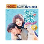 恋のゴールドメダル 僕が恋したキム ボクジュ   スペシャルプライス版コンパクトDVD-BOX2 期間限定