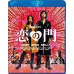 恋の門 スペシャル・エディション(Blu-ray Disc) / 松田龍平 (Blu-ray)