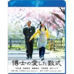 【Blu-ray】【9%OFF】博士の愛した数式 スペシャル・エディション(Blu-ray Disc)/寺尾聰 テラオ アキラ