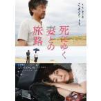 死にゆく妻との旅路 / 三浦友和/石田ゆり子 (DVD)