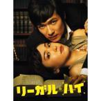 【DVD】【9%OFF】リーガル・ハイ DVD-BOX/堺雅人/新垣結衣 サカイ マサト/アラガキ ユイ