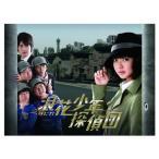 【DVD】【10%OFF】浪花少年探偵団 DVD-BOX/多部未華子 タベ ミカコ