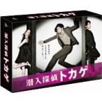 潜入探偵トカゲ DVD-BOX / 松田翔太 (DVD)