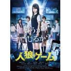 人狼ゲーム プレミアム・エディション / 桜庭ななみ (DVD)