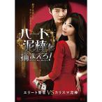 ハート泥棒を捕まえろ! / チュウォン (DVD)