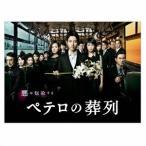 ペテロの葬列 DVD-BOX / 小泉孝太郎 (DVD)