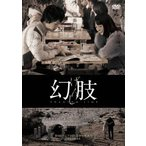 幻肢 / 吉木遼/谷村美月 (DVD)