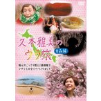 久本雅美のウラ旅(青森編) / 久本雅美 (DVD)
