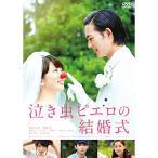 【DVD】【10%OFF】泣き虫ピエロの結婚式/志田未来 シダ ミライ