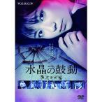 連続ドラマW 水晶の鼓動 殺人分析班 / 木村文乃/青木崇高/他 (DVD)