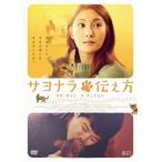 サヨナラの伝え方 / パク・ギュリ (DVD)