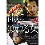 雨にゆれる女 / 青木崇高 (DVD)